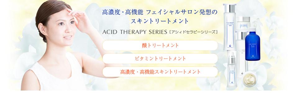 ACID THERAPY SERIES(アシィドセラピーシリーズ) 「酸トリートメント」「ビタミントリートメント」「高濃度・高機能スキントリートメント」