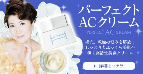 パーフェクトACクリーム 毛穴、乾燥の悩みを解放!しっとりふっくら美肌へ導く高活性美容クリーム