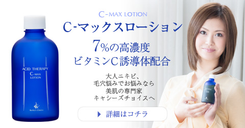C-マックスローション 7%の高濃度ビタミンC誘導体配合