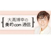 大高博幸の美的.com通信
