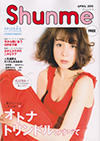 Shunme 4月号