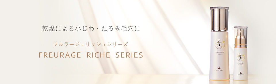 fleurage riche SERIES フルラージュリッシュシリーズ