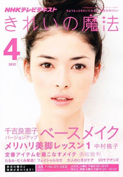 NHKテレビテキスト きれいの魔法 4月号