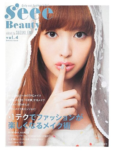 Seee Beauty  Vol.4
