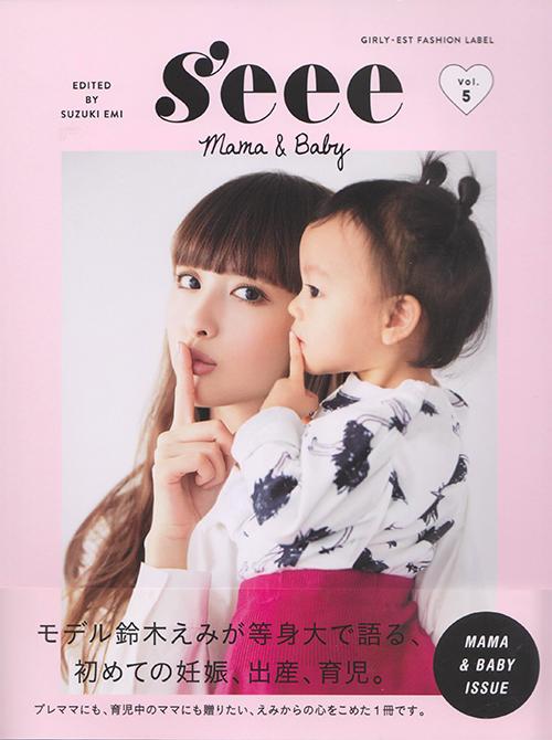 S'eee vol.5 MAMA&BABY