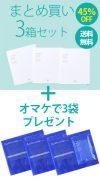 【まとめ買い3箱セット45%OFF】<br>C-フレッシュホワイトマスク【+3袋プレゼント】
