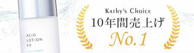 10年間売上げNo.1