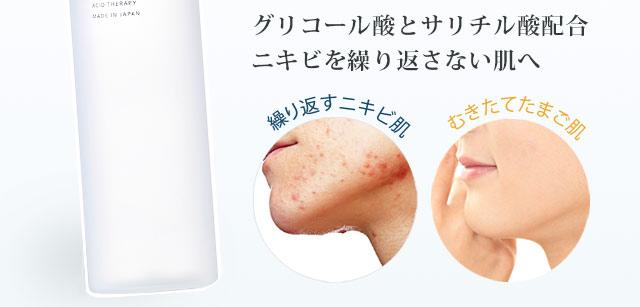 グリコール酸とサリチル酸配合 ニキビ肌をむきたてたまご肌へ